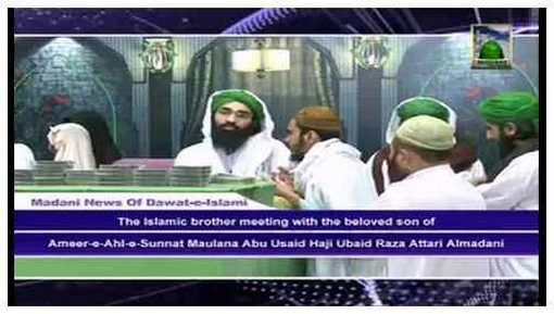 Madani News English - 02 Muharram - 07 November