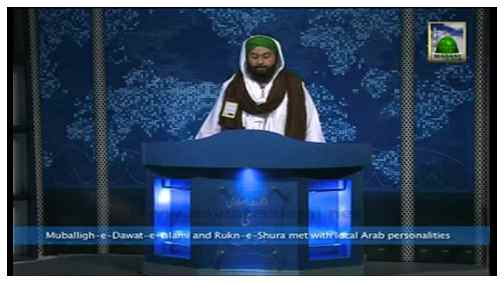 Madani News English - 05 Muharram - 10 November