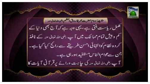 07-Documentary - Faizan e Hazrat Umar Farooq