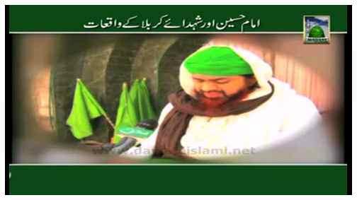 12-Maktaba tul Madina VCD-Ad - Imam e Hussain Aur Shuhadaye Karbala Kay Waqiyat