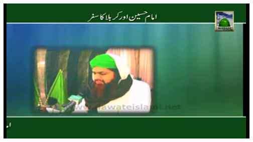 14-Maktaba tul Madina VCD-Ad - Imam Hussain Aur Karbala Ka Safar