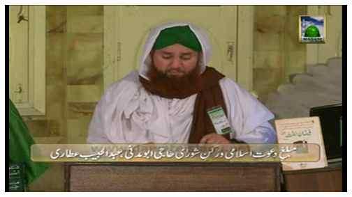Faizan e Sahaba O Ahlebait(Ep:01) - Hazrat Abu Bakar Siddique - Part:01