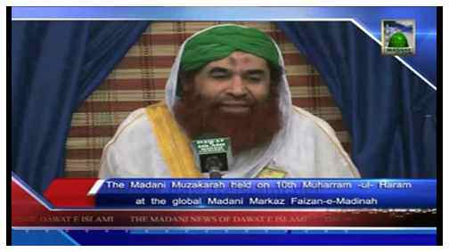 Madani News English - 10 Muharram - 15 November