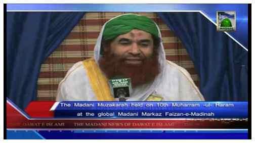Madani News English - 10 Muharram - 15 November