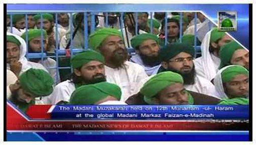 Madani News English - 12 Muharram - 17 November