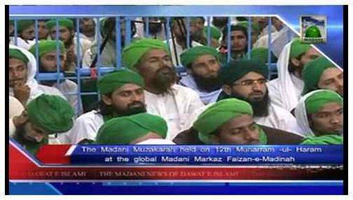 Madani News English - 12 Muharram - 17 November