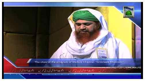 Madani News English - 13 Muharram - 18 November