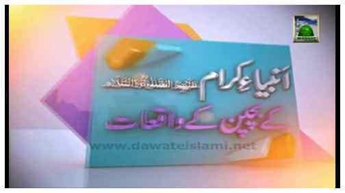 Bay Misal Bachpan(Ep:02) - Hazrat Imam Hussain Ka Bachpan(رضی اللہ تعالٰی عنہ)