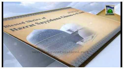 Documentary - Blessings Of Mustafa Raza Khan