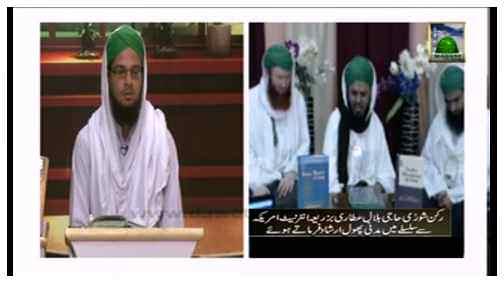 Islami Zindagi(Ep:01) - November 2013 - Libas