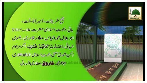 Madani Phool Muharram(06) - Mufti Farooq Aur Ameer-e-Ahlesunnat