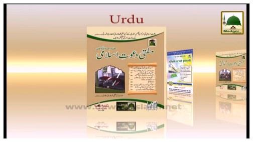 Madani Phool Muharram(08) - Mufti Farooq Ka Bargah e Murshid main Hazri Ka Andaz