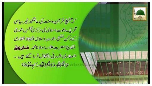 Madani Phool Muharram(09) - Mufti Farooq Ki Wafat