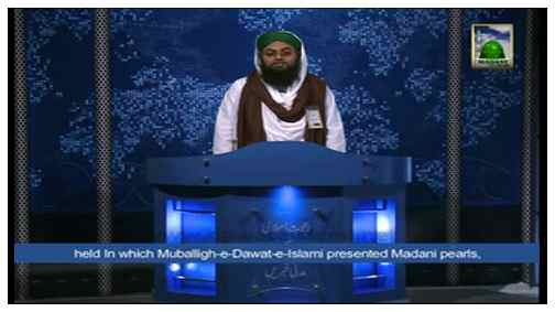 Madani News English - 17 Muharram - 22 November