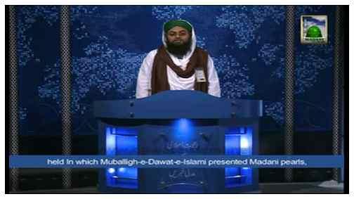 Madani News English - 17 Muharram - 22 November