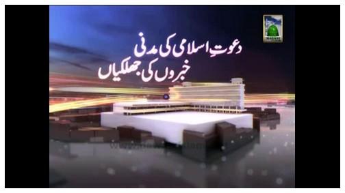 Madani News English - 18 Muharram - 23 November