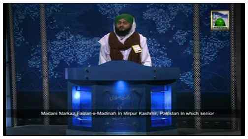 Madani News English - 19 Muharram - 24 November