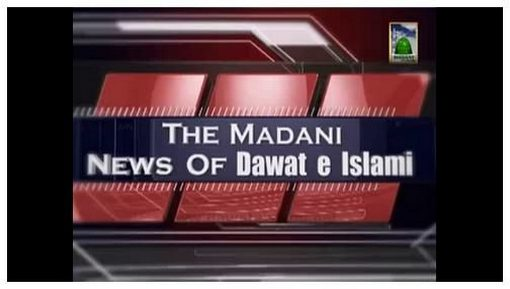 Madani News English - 20 Muharram - 25 November