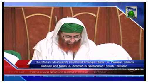 Madani News English - 22 Muharram - 27 November