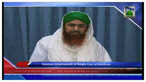 Madani News English - 23 Muharram - 28 November