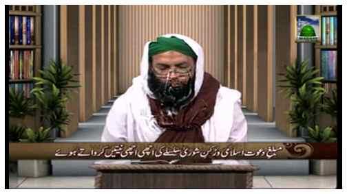 Aik Waqiya Aik Sabaq(Ep:12) - Nikah Kay Aadaab