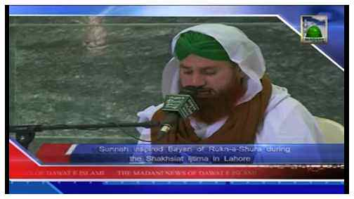 Madani News English - 25 Muharram - 30 November