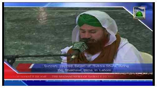 Madani News English - 25 Muharram - 30 November