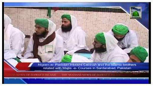 Madani News English - 26 Muharram - 01 December