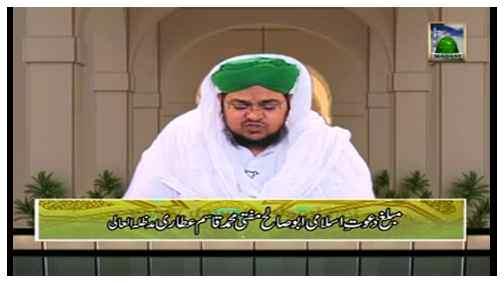 Faizan-e-Quran(Ep:103) - Soorah Nisa Ayat No 167
