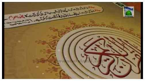 Huzoor Ki Batain(Ep:10) - Ism e Mubarak Nabi ur Rehman ki Tashreeh wa Tuseeh