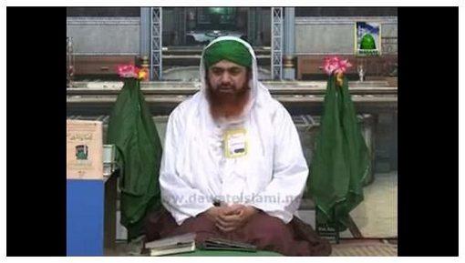 Madani Mukalima -Deen e Islam Main Aurat Ki Ahmiyat Part:01