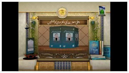 Maktaba tul Madina Book-Ad - Aala Hazrat Ki Infiradi Koshish