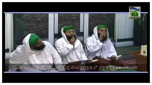 Manqabat-e-Ghaus Paak - Wah Kia Martaba Ay Ghous Hai Bala Tera