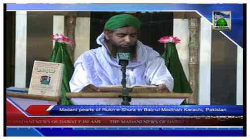 Madani News English - 28 Muharram - 03 December