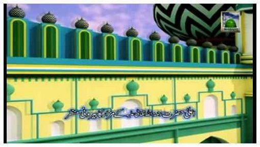 Shan e Aala Hazrat رحمۃ اللہ تعالٰی علیہ - Subtitled - Sign Language
