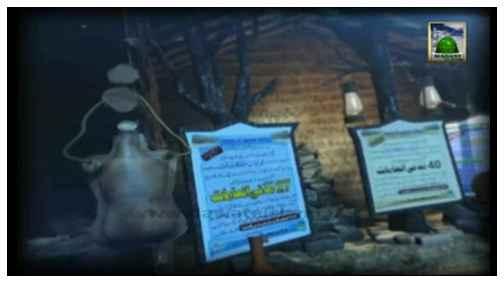 Naik Ban-nay Ka Nuskha(Clip-01) - Namaz e Chasht Parhnay Ka Ajar - (Fikr-e-Madina Madani Inaam-19)