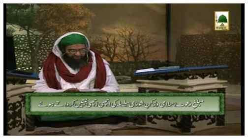 Madani Inqilab(Ep:43) - Noor Muhammad Attari