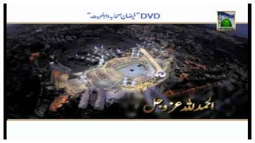 Promo - Faizan e ahlebait DVD