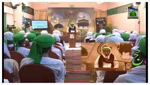 Promo - Faizan e hajj - Darul Madina - Blessings Of Hajj