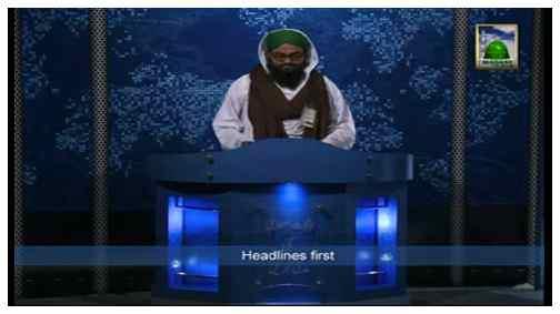Madani News English - 29 Muharram - 04 December