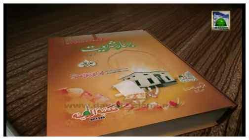 Islami Zindagi(Ep:02) - November 2013 - Ghar may Anay Janay K Adab