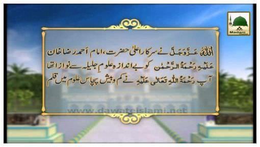 Madani Phool Safar ul Muzzafar(04) - Aala Hazrat Ka Ilm (رحمۃ اللہ علیہ)