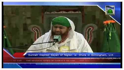 Madani News English - 02 Safar - 06 December