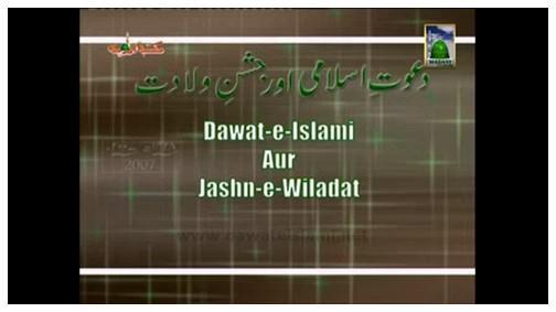 VCD - Dawat e Islami Aur Jashan e Wiladat (Part:01)