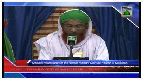 Madani News English - 04 Safar - 08 December