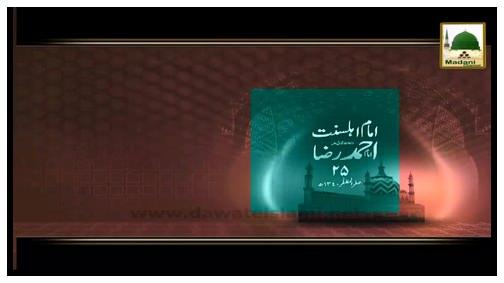 Documentary - Faizan e Aala Hazrat Imam e Ahle Sunnat Imam Ahmad Raza Khan (رحمۃ اللہ علیہ)