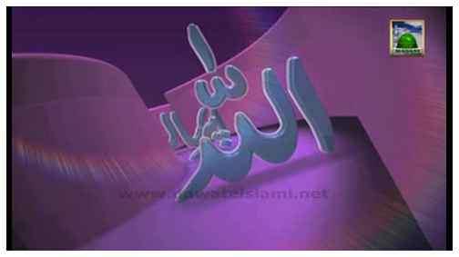 Eman Ki Shakhain(Ep:83) - Isal e Sawab Ki Sharaee Haisiyat