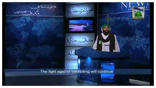 Madani News English - 06 Safar - 10 December