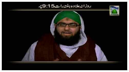 Promo - Faizan e Aala Hazrat in Safar ul Muzaffar 1435