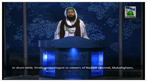 Madani News English - 10 Safar - 14 December